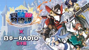 shikihime-radio-part5