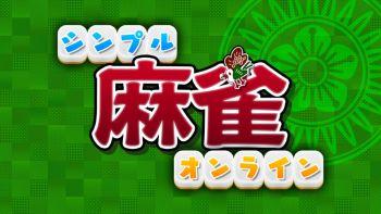 simple-mahjong-online-announcement