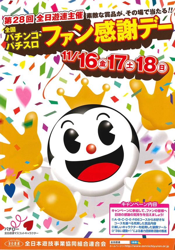tokyo_280911_poster