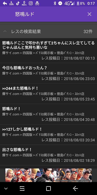 パチンコ ばくさい 福井 福井雑談総合掲示板 ローカルクチコミ爆サイ.com北陸版