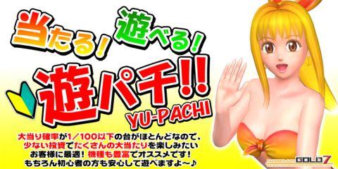 yupachi