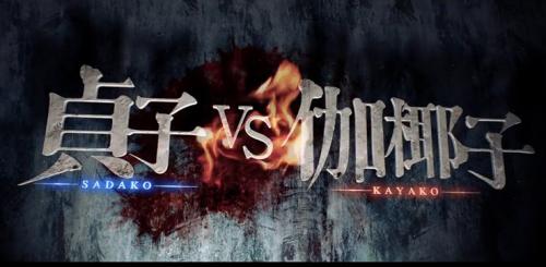 貞子vs伽椰子 (7)
