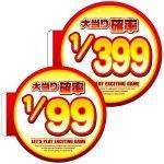 399-150x150
