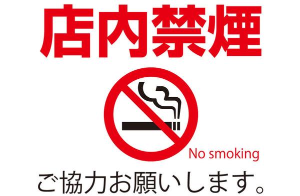 pictogram16no_smoking-e1488992012583-1024x671