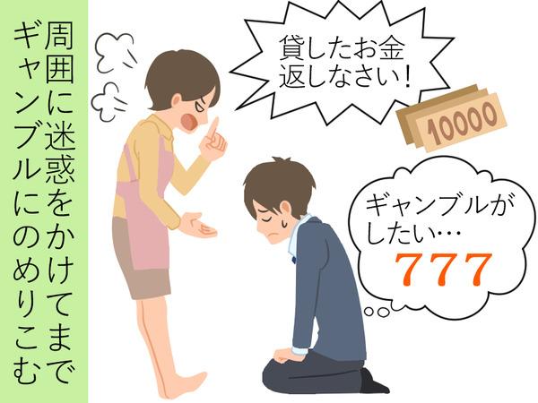 gamble_izonsyou_002