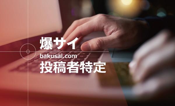 bakusai_tokutei_eye_font