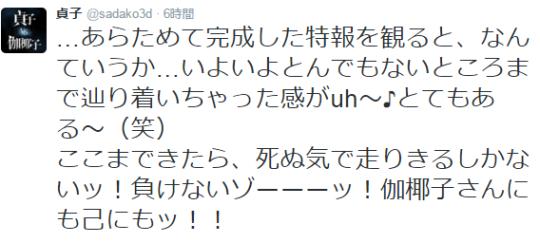 貞子vs伽椰子 (1)