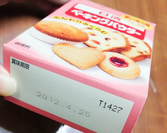 賞味期限切れ1年以上菓子、店に置いた無職のヤバイ女(42)逮捕 「口に合わなかったので戻した」