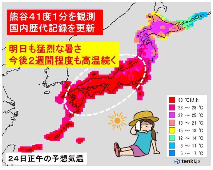 【猛暑】 明日も激熱、今日より激熱