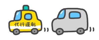 運転代行運転手が客乗せ飲酒運転、客の車ぶつけて逮捕 基準値8倍超のアルコール検知