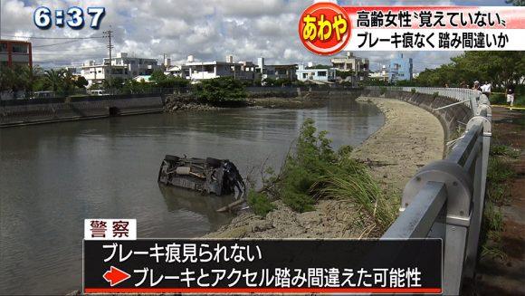 【暴走】アクセル全開バアさん暴走 駐車場から道路を横断 フェンス破って川にダイブ