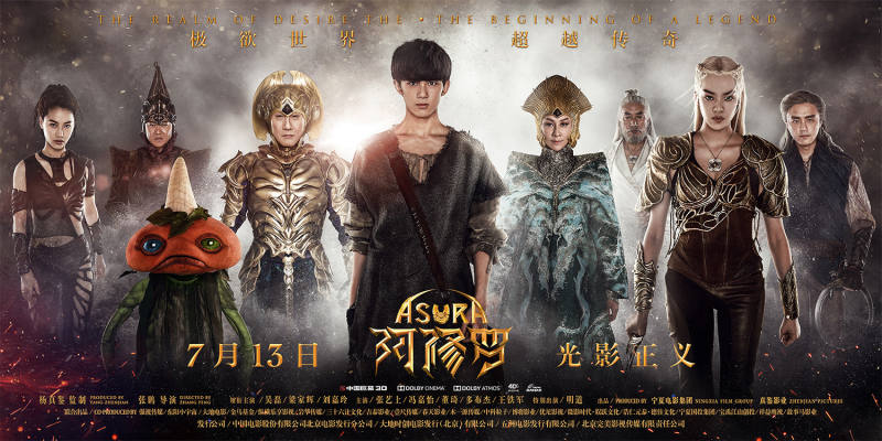 【悲報】制作費126億円 超大作映画「阿修羅(Asura)」が歴史的大爆死 8億円しか回収出来ず