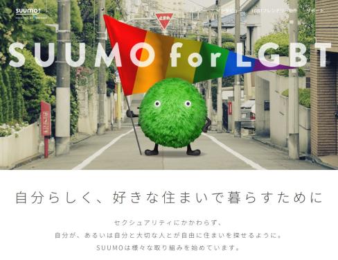 SUUMO「この賃貸にはLGBTが住んでいます」 LGBT受け入れに積極的な賃貸を簡単に探せるサービスを開始
