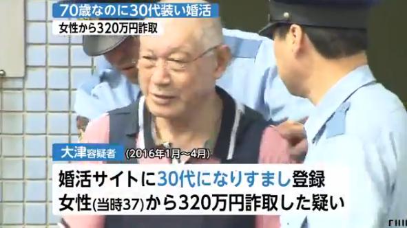 【この爺さんなかなかやるな】70歳なのに30代装い婚活で... 女性から320万円詐取