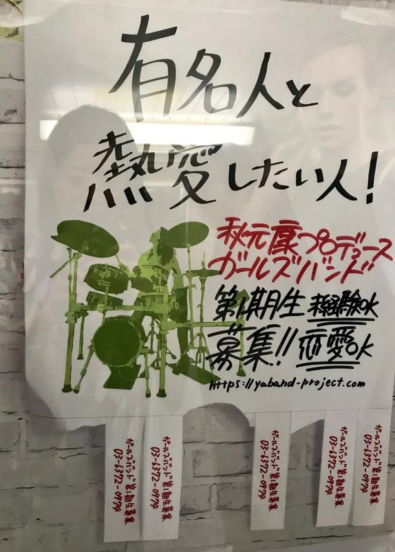 【悲報】秋元康のガールズバンド募集広告が炎上「差別が凝縮されてる地獄のポスター」