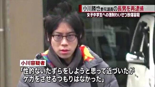【速報】立憲民主党会派・小川勝也参院議員の息子を再逮捕 保釈中にまた女児わいせつ事件を起こす