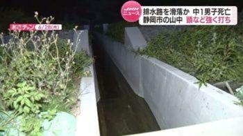 排水路滑り落ち頭打つ 中学生が死亡