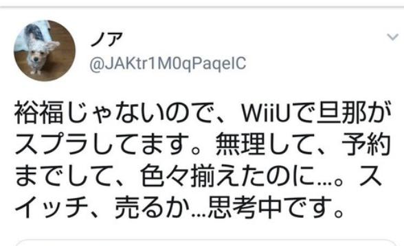 【悲報】任天堂ユーザー「オンライン有料になるなら引退する、スイッチも売る」