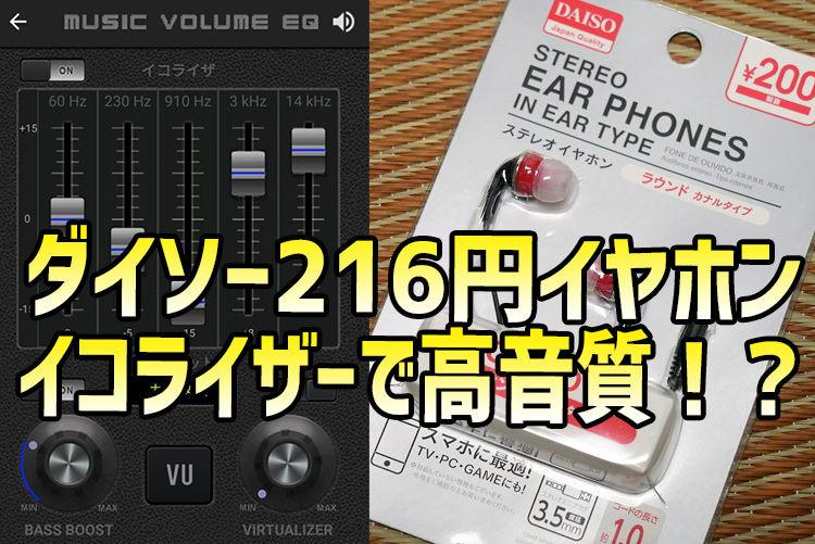 【朗報】ダイソーで買える216円のイヤホンを3万円超えの高級機の音質にできるらしい