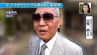 【速報】ミヤネ屋 山根会長号泣