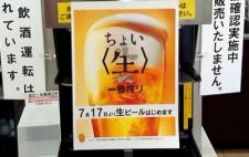 【朗報】セブンイレブンが100円生ビール『ちょい生』販売決定!7/17から