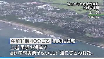 【悲報】砂浜を歩いていた女性が波にさらわれ死亡