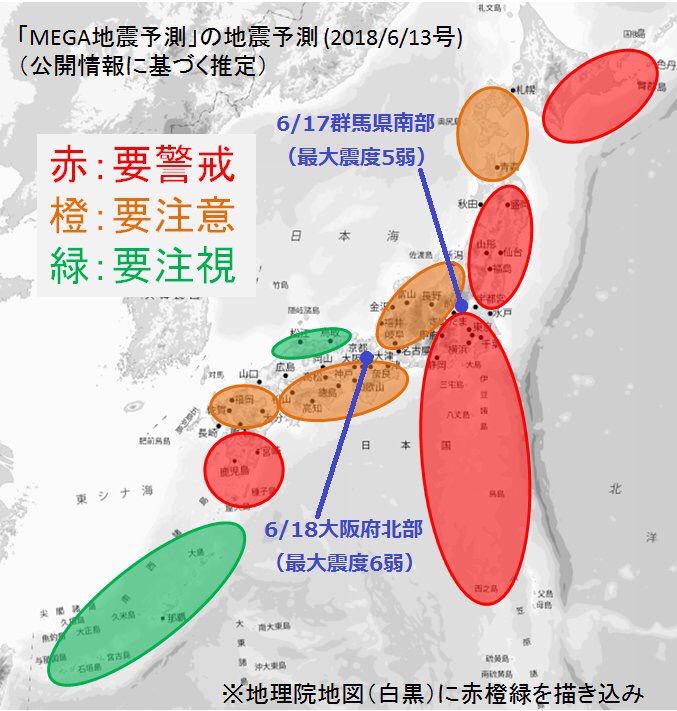 【悲報】有料メルマガ『MEGA地震予測』 大阪の大地震をピンポイントで外してしまう