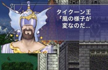 【画像】FF5のタイクーン王の格好はなぜこんなにファンキーなのか?