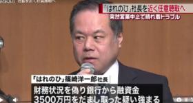 【速報】はれのひ社長 詐欺容疑で緊急逮捕