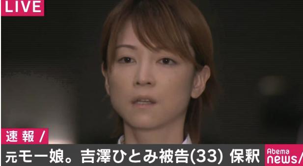 【速報】吉澤ひとみ(本名・川前ひとみ)被告、保釈決定  保釈保証金は300万円
