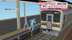 【悲報】歩きスマホをしていた中学生、ホームに落下し電車に挟まれ死亡