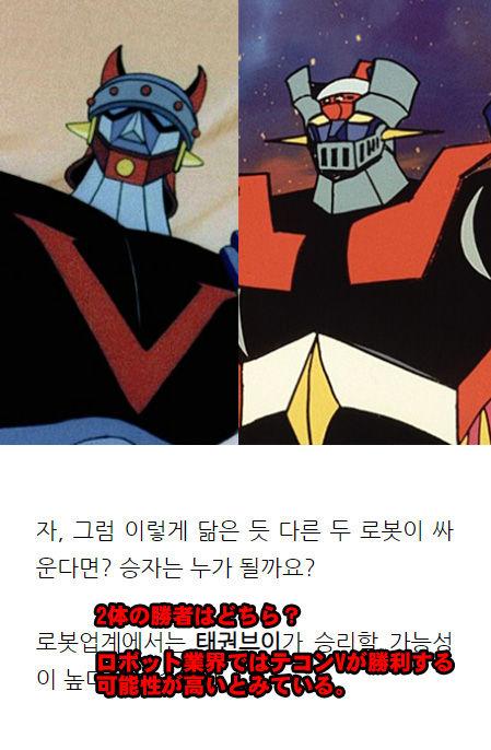 【悲報】韓国サイト「テコンVとマジンガーZをスペック比較して戦わせたらテコンVが圧勝!」 勝手に結論付け自己完結してしまう