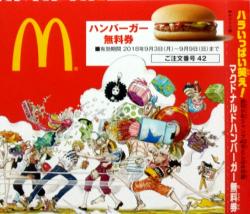 【悲報】 週刊少年ジャンプ、売れなくなったので無料ハンバーガー券を付けてしまうwwww