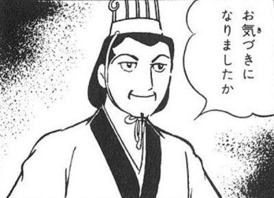 諸葛亮孔明「泣いて馬超を斬る!」