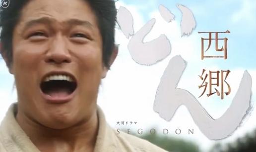 【大河ドラマ】「西郷どん」 最低視聴率の10・3%
