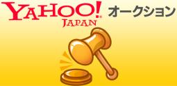 【悲報】ヤフオク落札者、ゴネだす 「開始価格1000円ってことはその値段でも良いってことですよね?」