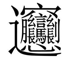 1番キレイに書けない難しい漢字かまさかのwwwwww
