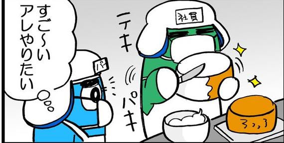 【画像】山○パン工場のバイトがとても楽しそうだと話題にwww 君たちも憧れのパン工場で働こう!