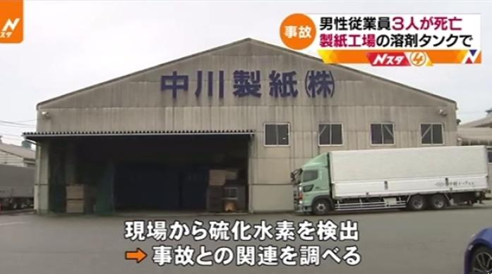 【どろどろどろどろ】製紙工場の溶剤タンクに落ちて3人死亡 白山