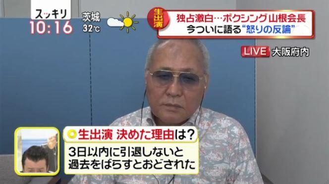 【ぶっちゃけすぎ】スッキリに出演した日本ボクシング連盟の山根会長「出演理由は暴力団に過去をバラすと脅されたから」