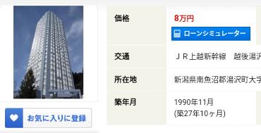 【唖然】ド田舎の超高層マンションさん、あまりに需要が無さ過ぎて8万円で『販売』wwww