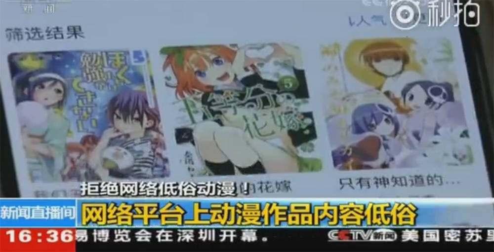 【悲報】「五等分の花嫁」「ぼくたちは勉強ができない」、中国で低俗な漫画扱いされてしまう