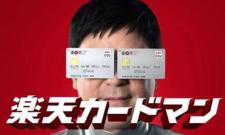 【悲報】楽天カードマン規約違反で終了wwwwwww
