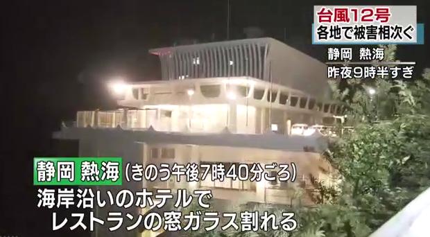 台風の強風で海沿いのホテル静岡 熱海「ホテルニューアカオ」食堂の窓ガラス割れ6人がケガ
