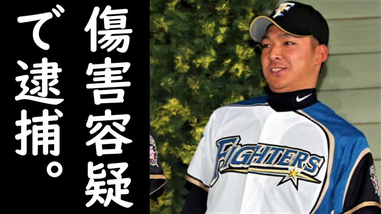 【悲報】元日本ハム選手、ドラッグストア店長を殴って逮捕