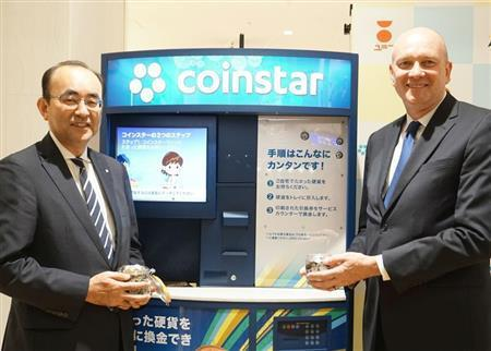 【おかね】家庭に眠る小銭を紙幣に交換しよう。総合スーパー「ユニー」が店舗にコイン交換機設置。手数料は10%