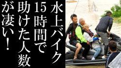 【英雄】西日本豪雨 水上バイクで120人を救助した29歳男性に岡山県が感謝状!