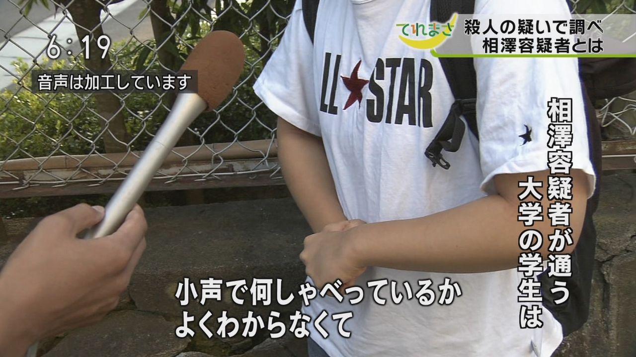 仙台の警官刺殺犯、大学でボッチだった