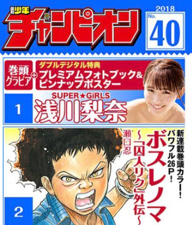 【速報】少年チャンピオン、ガチで始まる ジャンプを超えてしまった模様