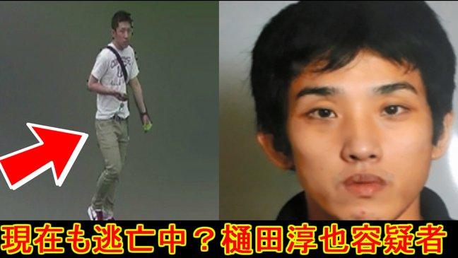 脱走犯・樋田淳也容疑者に300万円の懸賞金 さぁ狩りの始まりですよ